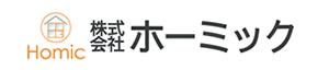 株式会社ホーミック